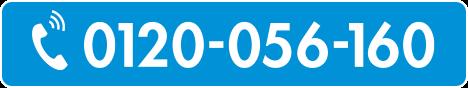 0120056160