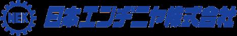 日本エンヂニヤ株式会社